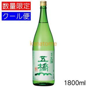 五橋 ごきょう 純米生酒 1800ml 要冷蔵|kanazawa-saketen
