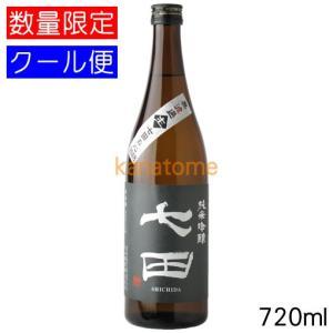 七田 しちだ 純米吟醸 無濾過 生酒 720ml 要冷蔵|kanazawa-saketen