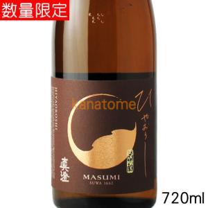 真澄 ますみ 山廃純米吟醸 ひやおろし 720ml 要冷蔵|kanazawa-saketen