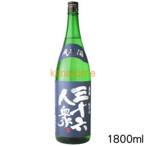 三十六人衆 さんじゅうろくにんしゅう 純米 1800ml|kanazawa-saketen