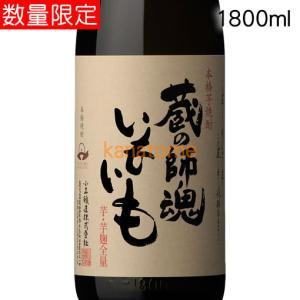 蔵の師魂 くらのしこん いもいも 1800ml|kanazawa-saketen