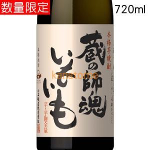 蔵の師魂 くらのしこん いもいも 720ml|kanazawa-saketen