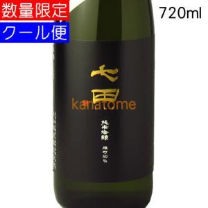 七田 しちだ 純米吟醸 雄町 無濾過生酒 720ml 要冷蔵|kanazawa-saketen