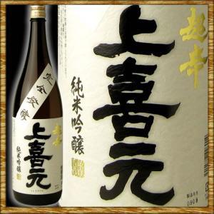上喜元 じょうきげん 純米吟醸 超辛口 1800ml|kanazawa-saketen