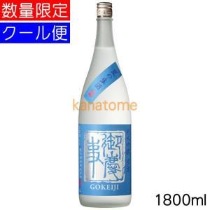 御慶事 ごけいじ 純米吟醸 生酒 1800ml 要冷蔵|kanazawa-saketen