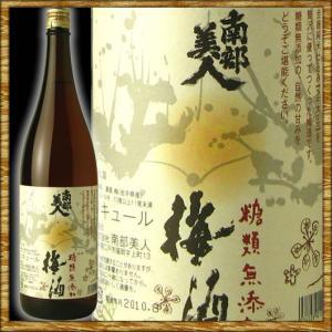 南部美人 なんぶびじん 糖類無添加梅酒 1800ml|kanazawa-saketen