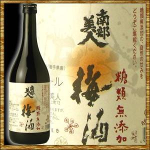 南部美人 なんぶびじん 糖類無添加梅酒 720ml|kanazawa-saketen