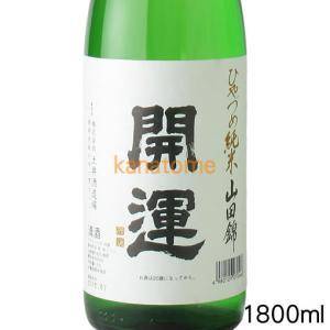 開運 かいうん ひやづめ純米 1800ml|kanazawa-saketen