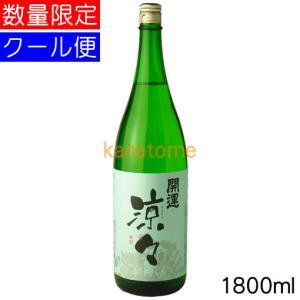 開運 かいうん 純米 涼々 りょうりょう 1800ml 要冷蔵|kanazawa-saketen
