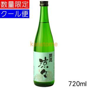 開運 かいうん 純米 涼々 りょうりょう 720ml 要冷蔵|kanazawa-saketen