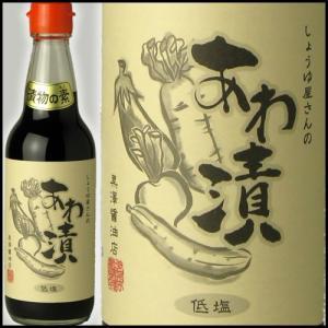 「万能調味料」しょうゆ屋さんのあわ漬 360ml|kanazawa-saketen