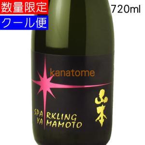 山本 やまもと スパークリング 720ml 要冷蔵|kanazawa-saketen