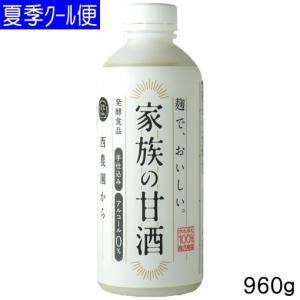 西農園 家族の甘酒 960g(賞味期限10月25日)|kanazawa-saketen