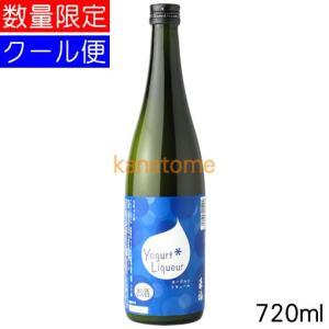 来福 らいふく ヨーグルトリキュール 720ml 要冷蔵|kanazawa-saketen