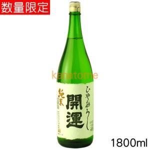 開運 かいうん  純米 ひやおろし 1800ml|kanazawa-saketen