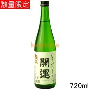 開運 かいうん 純米 ひやおろし 720ml|kanazawa-saketen