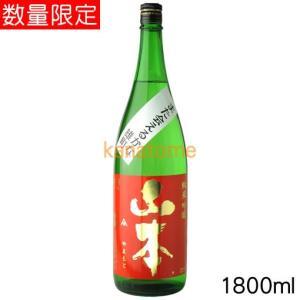 山本 やまもと 純米吟醸 備前雄町 1800ml kanazawa-saketen