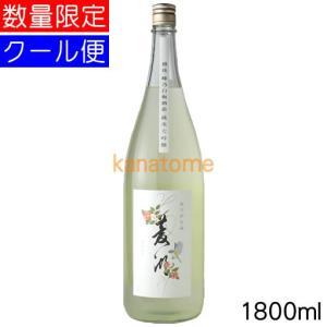 菱湖 りょうこ 純米大吟醸 おりがらみ 1800ml 要冷蔵|kanazawa-saketen