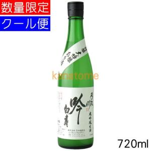 手取川 てどりがわ 大吟醸 吟白寿 720ml 要冷蔵|kanazawa-saketen