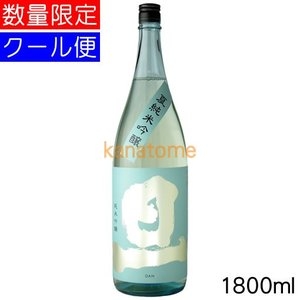 旦 だん 夏純米吟醸 1800ml 要冷蔵 kanazawa-saketen