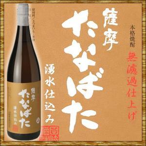たなばた 無濾過 1800ml|kanazawa-saketen