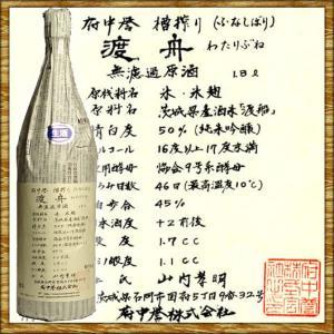 渡舟 わたりぶね 純米吟醸 ふなしぼり原酒 1800ml 要冷蔵|kanazawa-saketen