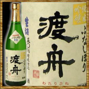 渡舟 わたりぶね 純米吟醸 ふなしぼり 720ml 要冷蔵|kanazawa-saketen