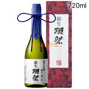 新生獺祭 しんせいだっさい 純米大吟醸 磨き二割三分 720ml