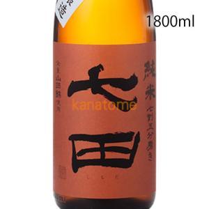 七田 しちだ 純米 七割五分磨き 山田錦 1800ml|kanazawa-saketen