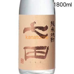 七田 しちだ 純米焼酎 1800ml|kanazawa-saketen