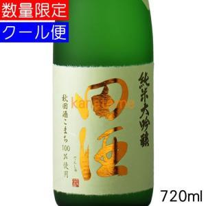 出羽桜 でわざくら 純米吟醸 出羽燦々 無濾過生原酒 720ml 3/5までポイント2倍|kanazawa-saketen