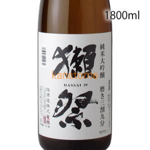 獺祭 日本酒 純米大吟醸 磨き三割九分 1800ml|kanazawa-saketen
