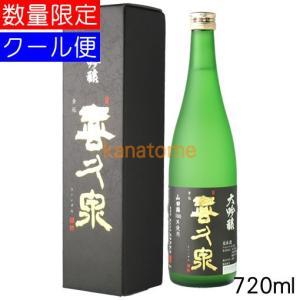 喜久泉 きくいずみ 大吟醸 720ml 要冷蔵|kanazawa-saketen