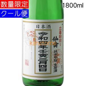 仙禽 せんきん 立春朝搾り 純米吟醸 1800ml 要冷蔵|kanazawa-saketen