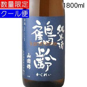 鶴齢 かくれい 純米 無濾過生原酒 山田錦 1800ml 要冷蔵|kanazawa-saketen