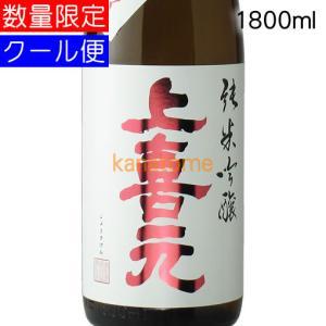 上喜元 じょうきげん 純米吟醸 出羽燦々 1800ml|kanazawa-saketen