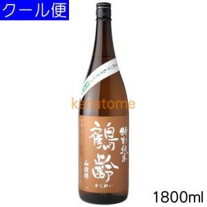 鶴齢 かくれい 特別純米 山田錦 1800ml 要冷蔵|kanazawa-saketen
