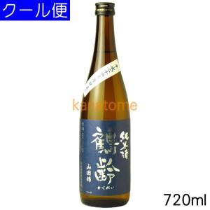 鶴齢 かくれい 純米 山田錦 720ml 要冷蔵|kanazawa-saketen