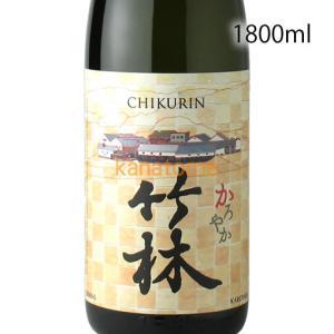 竹林 ちくりん 純米大吟醸 かろやか 1800ml|kanazawa-saketen