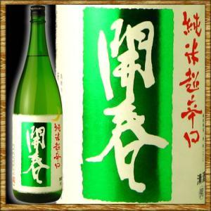 開春 かいしゅん 純米超辛口 1800ml|kanazawa-saketen