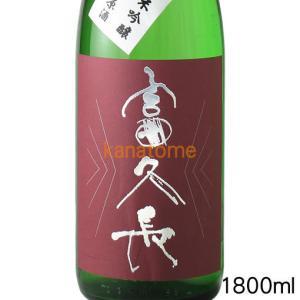 富久長 -ふくちょう- 純米吟醸 山田錦 1800ml|kanazawa-saketen