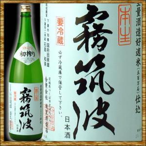 霧筑波 きりつくば 初搾り 無濾過生酒 1800ml 要冷蔵|kanazawa-saketen