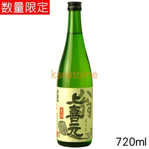 上喜元 -じょうきげん- 翁 -おきな- 720ml -要冷蔵-|kanazawa-saketen