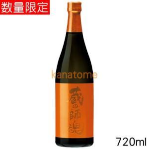 蔵の師魂 ザ・オレンジ 720ml kanazawa-saketen