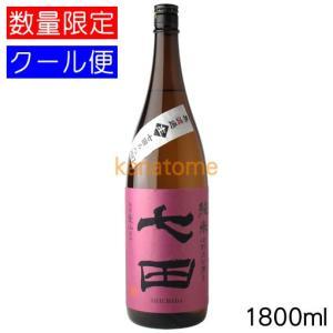 七田 しちだ 純米 七割五分磨き 愛山 生酒 1800ml 要冷蔵|kanazawa-saketen