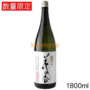 花の香 はなのか 純米大吟醸 和水 なごみ 1800ml