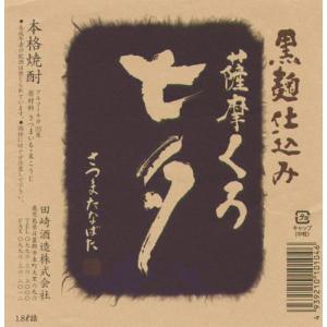 黒七夕 くろたなばた 1800ml|kanazawa-saketen