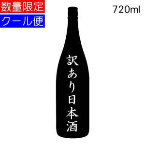 訳あり日本酒 720ml 要冷蔵 ギフト包装NG|kanazawa-saketen