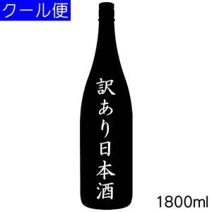 訳あり日本酒 1800ml 要冷蔵|kanazawa-saketen