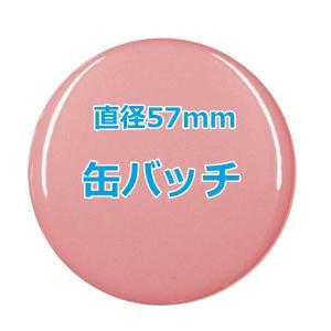 オリジナル缶バッチ 【57mm、10個からオーダ...の商品画像